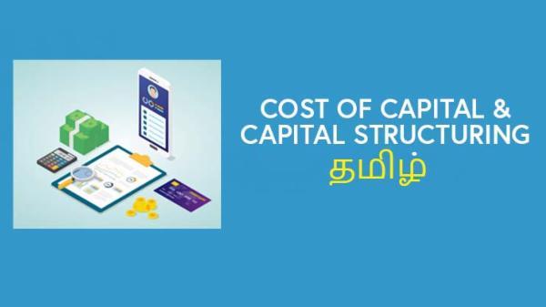 Cost of Capital & Capital Structuring (மூலதன மற்றும் மூலதன கட்டமைப்பின் செலவு) cover