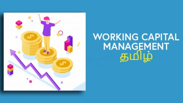 Working Capital Management (தமிழ்) cover
