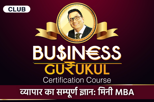 Business Gurukul cover