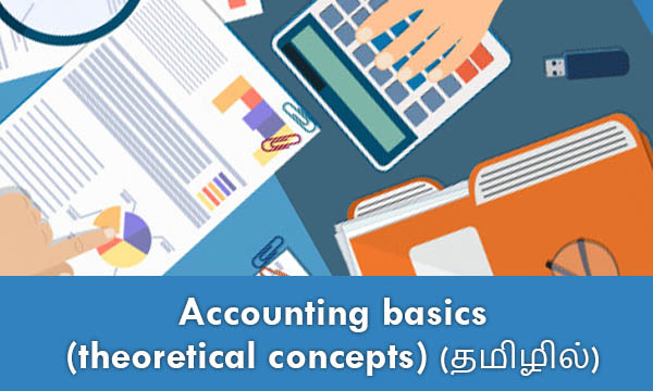 Accounting basics (theoretical concepts) (தமிழில்) cover