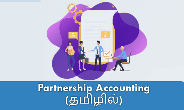 Partnership Accounting (தமிழில்) cover