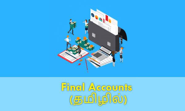 Final Accounts (தமிழில்) cover