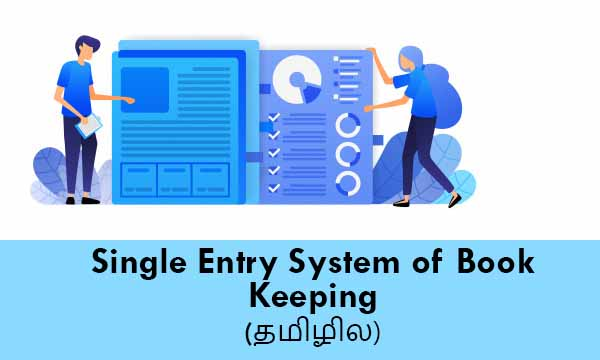 Single Entry System of Book Keeping (தமிழில்) cover