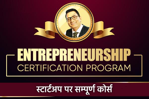 Startup Certification Program cover