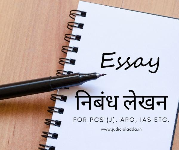 Essay Writing (निबंध लेखन ) cover