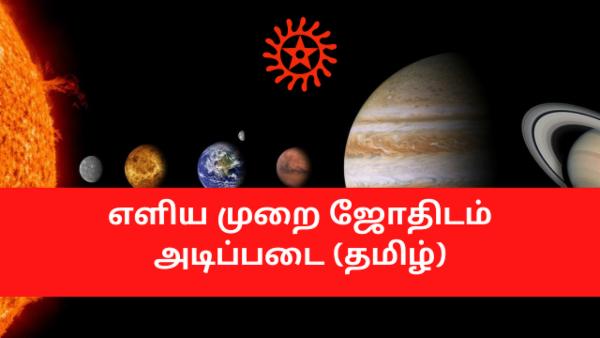 எளிய முறை ஜோதிட பயிற்சி Foundation Astrology Course in Tamil cover