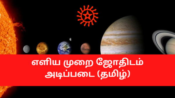 Foundation Astrology Course எளிய முறை ஜோதிட பயிற்சி cover