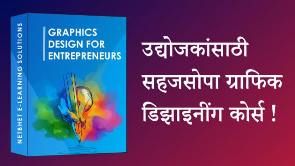 Graphic Design for Entrepreneurs (No Photoshop) cover
