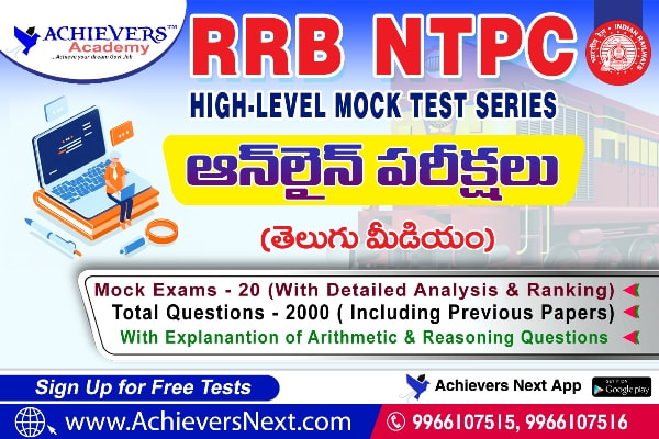 RRB NTPC Mock Test in Telugu [2020] Updated cover