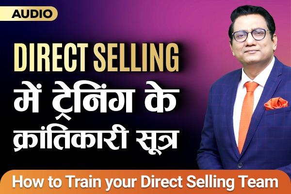 Direct Selling में ट्रेनिंग के क्रांतिकारी सूत्र cover