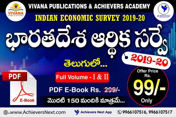 Economic Survey 2019-20 PDF | VIVANA PUBLICATIONS | Full E-Book cover