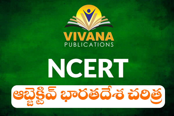 NCERT Objective Indian History PDF in Telugu - Vivana Publications cover
