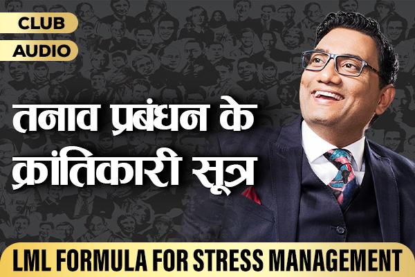 तनाव प्रबंधन के क्रांतिकारी सूत्र cover
