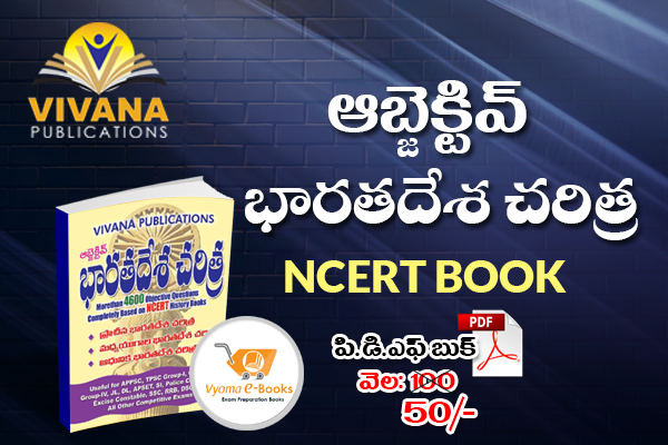 NCERT Objective Indian History e-Book in Telugu - Vivana Publications cover