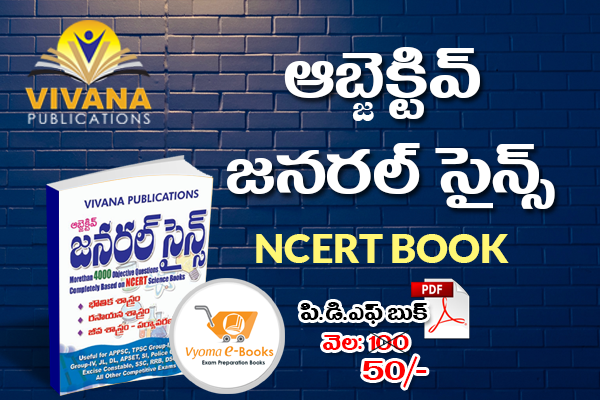 NCERT Objective General Science PDF (VII - Xth) - Vivana Publications cover