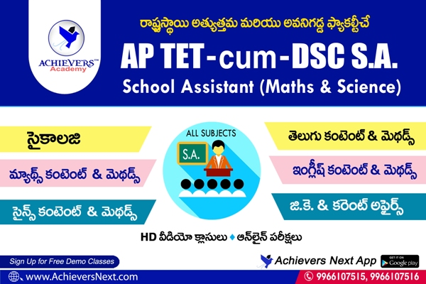 AP TET DSC Online Classes | SA Paper 2 Maths & Science cover