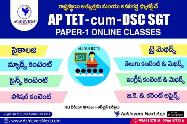 AP DSC SGT Online Classes | TET-cum-DSC Coaching cover