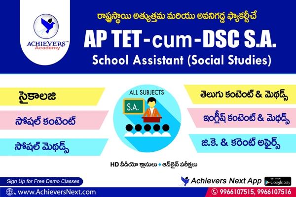 AP TET Online Classes | Paper 2 Social Studies cover