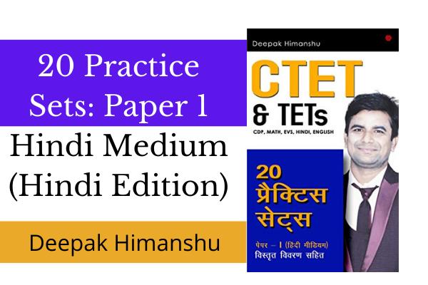 CTET & TETs- 20 Practice Sets: Paper 1 - Hindi Medium (Hindi Edition) cover