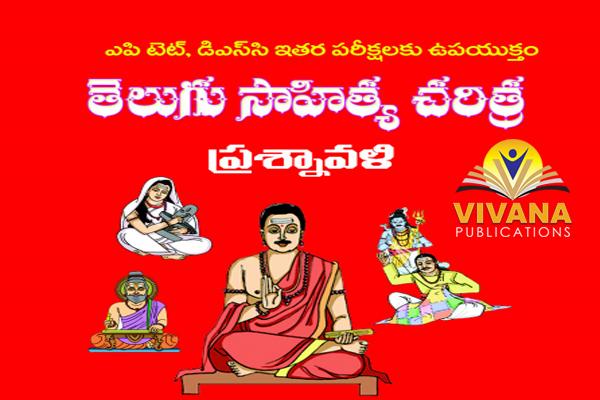 Telugu Literature Bit Bank | తెలుగు సాహిత్య చరిత్ర ప్రశ్నావళి cover
