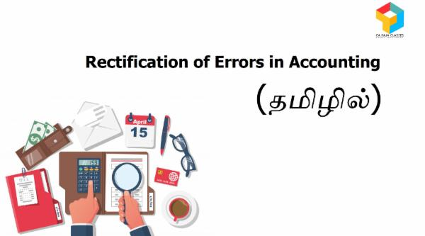 Rectification of Errors in Accounting (தமிழில்) cover