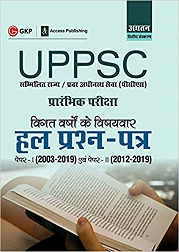UPPCS 2020 : Previous Years' Topic-Wise Solved Papers (Paper I 2003-19 & Paper II 2012-19) Hindi cover