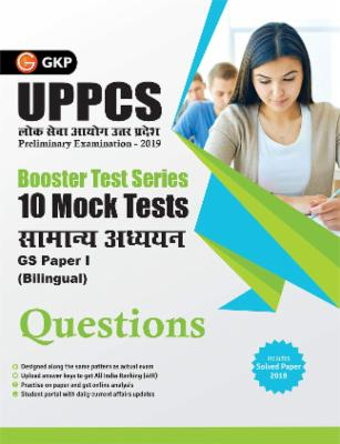 Booster Test Series - UPPCS General Studies Paper I - 10 Mock Tests (Questions, Answers & Explanations) Bilingual cover