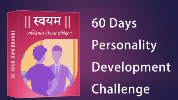 SWAYAM - 60 Days Personality Development Challenge cover
