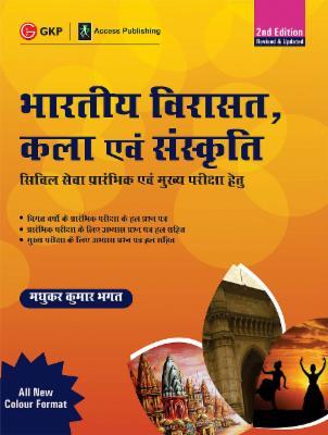 Bharatiya Virasat, Kala evam Sanskriti cover