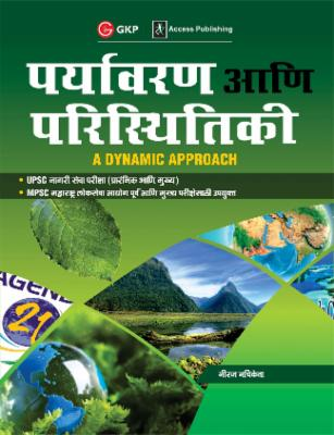 Environment & Ecology A Dynamic Approach 2019 cover