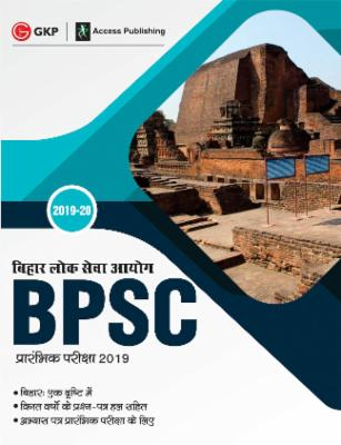 BPSC (Bihar Public Service Commission) 2019 for Preliminary Examination Hindi cover