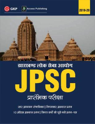 JPSC (Jharkhand Public Service Commission) 2019 for Preliminary Examination Hindi cover