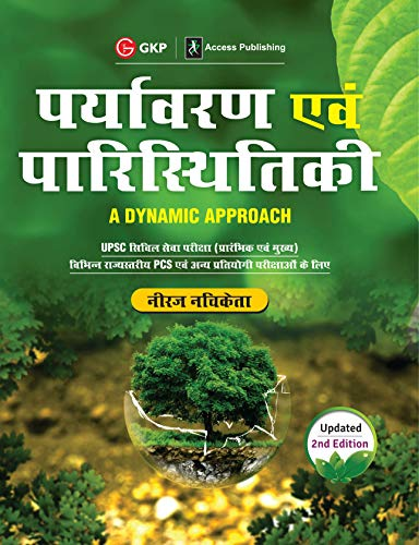Environment & Ecology - A Dynamic Approach 2ed cover