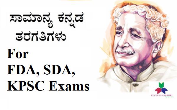 ಸಾಮಾನ್ಯ ಕನ್ನಡ- General Kannada cover