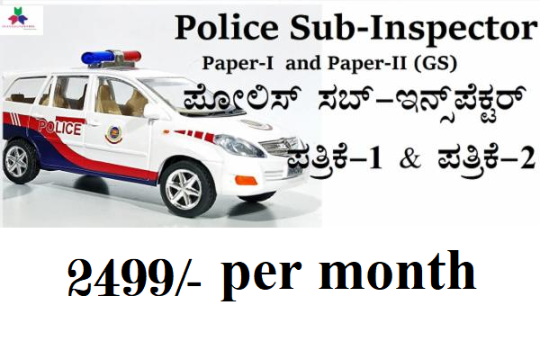 Police Sub-Inspector GS+ Paper-1 (PSI ಪತ್ರಿಕೆ I & ಪತ್ರಿಕೆ II) cover