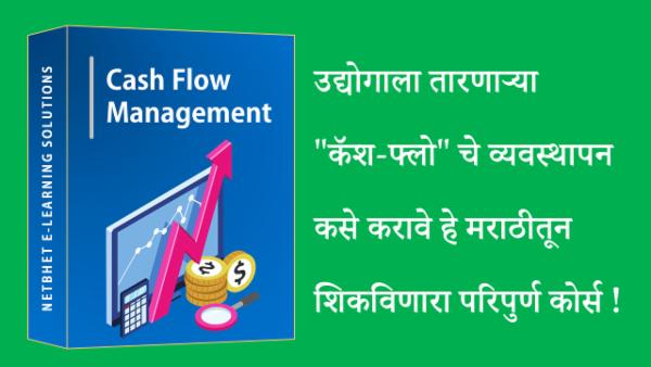 Cash Flow Management cover