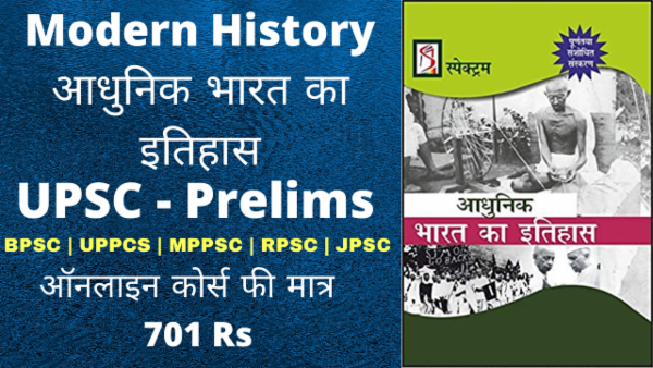 Modern History | UPSC Prelims | EPFO | MPSC | BPSC | JPSC | UPPCS | MPPCS | RPSC | Course Fee Only Rs. 701 cover