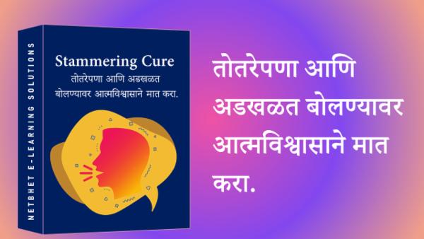 तोतरे आणि अडखळत बोलण्यापासून मुक्ती मिळवा ! (Stammering Cure) cover