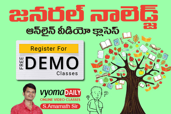 Join Free Demo General Knowledge (Static GK) Online Video Classes cover