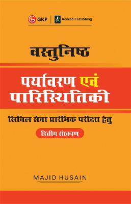 Vasthunisht Paryavaran Evam Paristhithiki 2ed cover