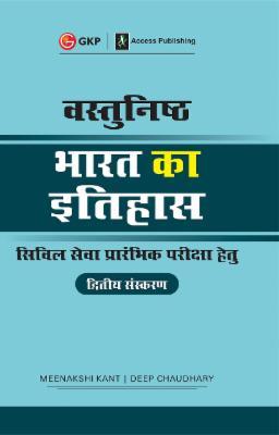Vasthunisht Bharat Ka Ithihas 2ed cover