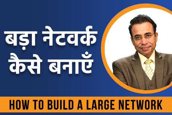 बड़ा नेटवर्क कैसे बनाएँ cover