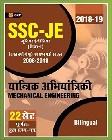 SSC JE (CPWD) Paper-I (22 Solved Papers 2008-18) Mechanical Engineering (Hindi) cover