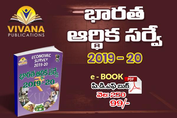 భారత ఆర్ధిక సర్వే 2019-20 PDF (Volume I & II) || Vivana Publications cover