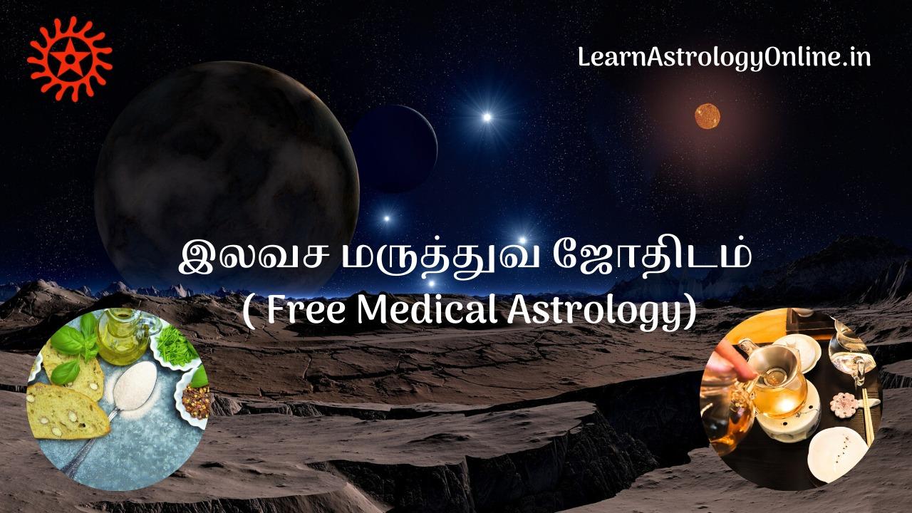 Free Medical Astrology இலவச மருத்துவ ஜோதிடம் cover