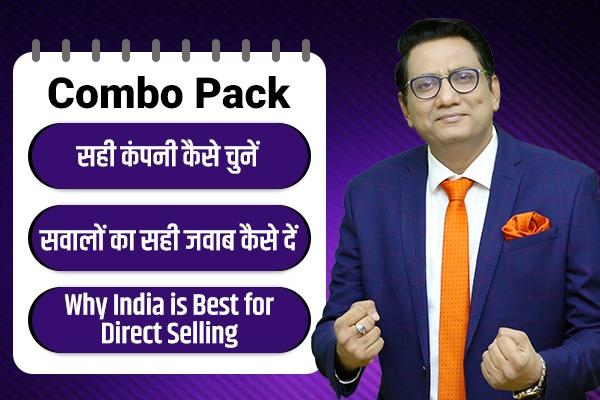 सही कंपनी कैसे चुनें, सवालों का सही जवाब कैसे दें, Why India is best for Direct Selling cover