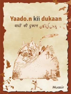 Yaadon Ki Dukaan cover
