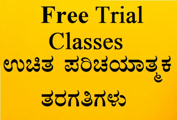 Free Trial Pack-ಉಚಿತ ಪರಿಚಯಾತ್ಮಕ ತರಗತಿಗಳು cover