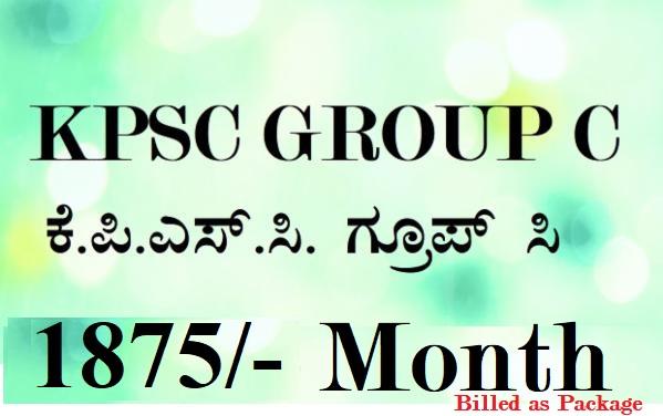 KPSC Group C- ಕೆ ಪಿ ಎಸ್ ಸಿ ಗ್ರೂಪ್ ಸಿ cover