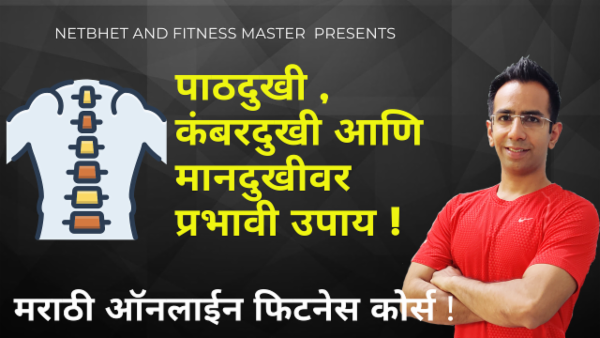 Fitness Master - Solution For Back & Neck Pain cover